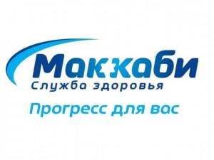makkabi_new_logo