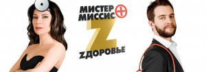 Mr_mrs Z logo
