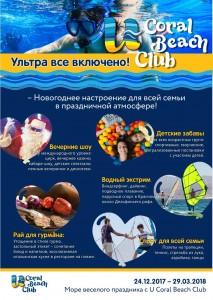 U Coral Beach Club (3)