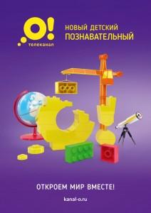 O!_Poster_pre