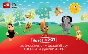 baby_ru