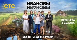 Ivanovy-Ivanovy CTC Cellcom TV