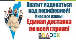 bradex_perevozka