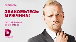 Znakomtes_muzhchina_Cellcom TV