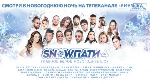 SnowParty_4_Televersiya