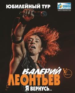 Poster Leontiev 2019