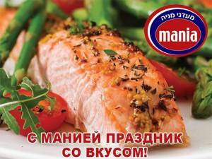 mania_pesah_strana