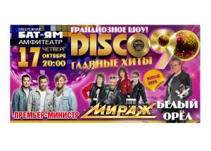 disco90_2
