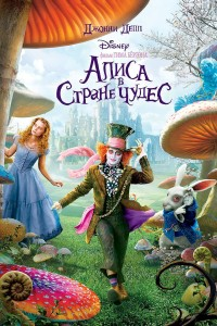 Alice_In_Wonderland_(2010)_רוסית