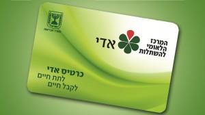 ADI card