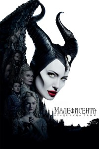 Maleficent Mistress of Evil רוסית