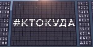 КтоКуда_1
