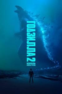 Godzilla King of the Monsters POSTER רוסית