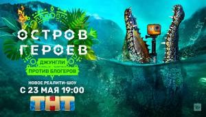 TNT_Ostrov geroev_1 (1)