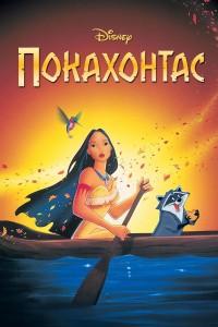 Pocahontas רוסית