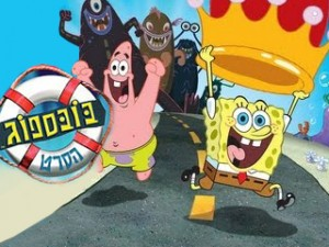spongebob-movie-2004-320-hebrew