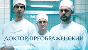 preobrazhenskii_1